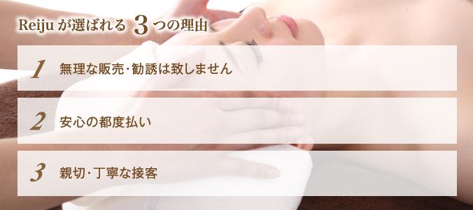 Reijuが選ばれる3つの理由|無理な販売・勧誘は致しません、安心の都度払い、親切、丁寧な接客
